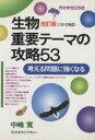 生物重要テーマの攻略53   改訂版/代々木ライブラリ-