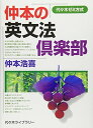 仲本の英文法倶楽部   /代々木ライブラリ-/仲本浩喜