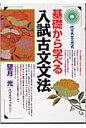 基礎から学べる入試古文文法   /代々木ライブラリ-/望月光