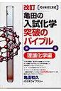 亀田の入試化学突破のバイブル  理論化学編 改訂/代々木ライブラリ-/亀田和久