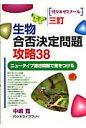生物合否決定問題攻略38   3訂/代々木ライブラリ-/中嶋寛