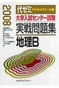 大学入試センタ-試験実戦問題集 地理B   /代々木ライブラリ-