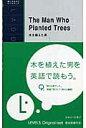 木を植えた男   /IBCパブリッシング/ジャン・ジオノ