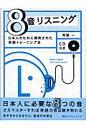8音リスニング 日本人のために開発された英語トレ-ニング法  /IBCパブリッシング/阿部一