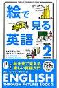 絵で見る英語  book 2 改訂新版/IBCパブリッシング/I.A.リチャ-ズ