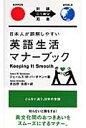 日本人が誤解しやすい英語生活マナ-ブック   /IBCパブリッシング/ジェ-ムズ・M.ヴァ-ダマン