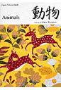 動物   /IBCパブリッシング