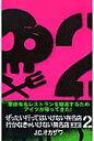 ぜったい行ってはいけない有名店、行かなきゃいけない無名店  東京編 2 /IBCパブリッシング/J.C.オカザワ