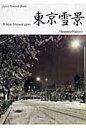 東京雪景   /IBCパブリッシング