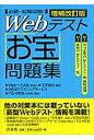 Webテスト「お宝」問題集   増補改訂版/洋泉社/SPIノ-トの会