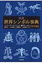 図説世界シンボル事典   普及版/八坂書房/ハンス・ビ-ダ-マン