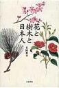 花と樹木と日本人   /八坂書房/有岡利幸