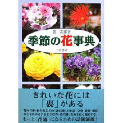 季節の花事典   /八坂書房/麓次郎