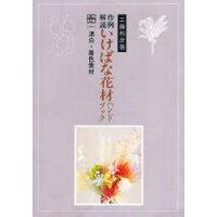 作例・解説いけばな花材ハンドブック  特殊花材1 /八坂書房/工藤和彦