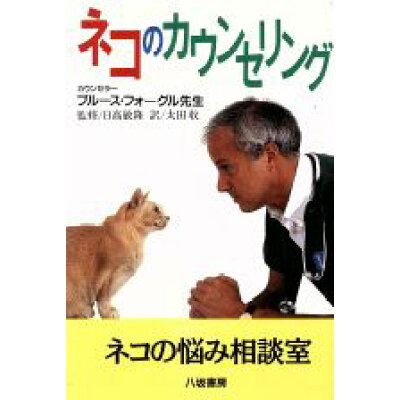 ネコのカウンセリング   /八坂書房/ブル-ス・フォ-グル