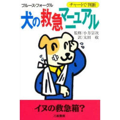 犬の救急マニュアル チャ-トで判断  /八坂書房/ブル-ス・フォ-グル