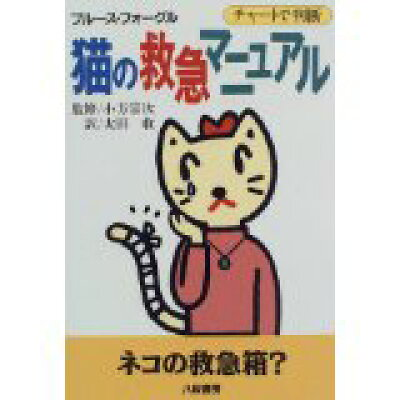 猫の救急マニュアル チャ-トで判断  /八坂書房/ブル-ス・フォ-グル