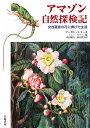 アマゾン自然探検記 女性画家の花に捧げた生涯  /八坂書房/マ-ガレット・ミ-
