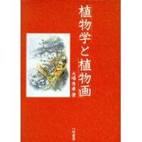 植物学と植物画   /八坂書房/大場秀章