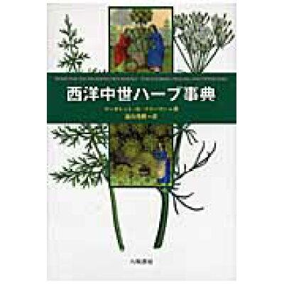 西洋中世ハ-ブ事典   /八坂書房/マ-ガレット・B.フリ-マン