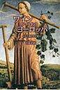 ワインという名のヨ-ロッパ ぶどう酒の文化史  /八坂書房/内藤道雄
