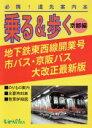 乗る&歩く 必携!道先案内本 京都編 1997年度秋版 /ユニプラン