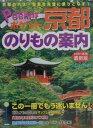 ポケット京都のりもの案内 京都のバス・電車を完璧に乗りこなす! 2001年度最新版 /ユニプラン