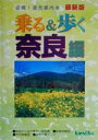 乗る&歩く 必携!道先案内本 奈良編 2001年度版 /ユニプラン