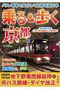 乗る&歩く  京都編 東西線延伸号 /ユニプラン
