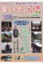 乗る&歩く  京都編 2012年春夏版 /ユニプラン