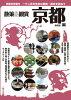 散策&観賞京都編 最新版 京都社寺案内 一千二百年の美術・歴史を訪ねて  /ユニプラン/木下長宏