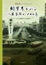 絵葉書でみる八王子市の100年 八王子地域文化の再発見  /揺籃社/村松英二