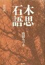 木思石語  昭和編 /邑書林/山田みづえ