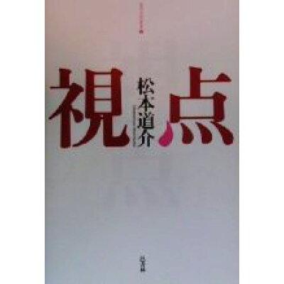 視点   /邑書林/松本道介