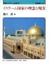 イスラ-ム国家の理念と現実   /栄光教育文化研究所/湯川武