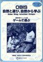 OBIS自然と遊び、自然から学ぶ 環境学習マニュアル 2 /栄光教育文化研究所/科学教育研究会(1951)