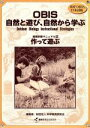 OBIS自然と遊び、自然から学ぶ 環境学習マニュアル 3 /栄光教育文化研究所/科学教育研究会(1951)