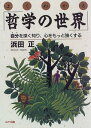 よくわかる「哲学の世界」 自分を深く知り、心をもっと強くする  /山下出版/浜田正