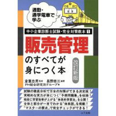 販売管理のすべてが身につく本 通勤・通学電車で学ぶ  改訂新版/山下出版/長野修三