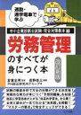 労務管理のすべてが身につく本 通勤・通学電車で学ぶ  改訂新版/山下出版/長野修三