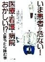 いま患者が危ない!医療・看護・病院おかしい!?と思ったら読む本   /山下出版/青山有子