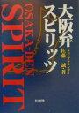 大阪弁スピリッツ   /葉文館出版/佐藤誠(1948- アナウンサー)