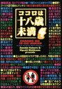 ココロは十八歳未満   /よしもとクリエイティブ・エ-ジェンシ-/読売テレビ放送株式会社