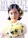 マイ・スウィ-ト・ブ-ケ だれよりも素敵な花嫁になりたいあなたに  /六耀社/青山フラワ-マ-ケット