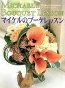 マイケルのブ-ケレッスン   /六耀社/マイケル・スウィ-トマン