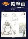 鉛筆画 クロッキ-から細密描写まで  /六耀社/相笠昌義