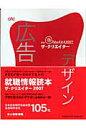 The creator  2007 /六耀社/日本広告制作協会