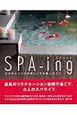 Spa-ing カラダとココロを美しくする極上のスパ  /六耀社/春日淑子