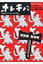 オレキバ  no.2 /六耀社