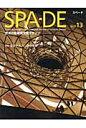 SPA-DE Space & Design~Internatio vol.13 /ファ-イ-スト・デザイン・エディタ-ズ
